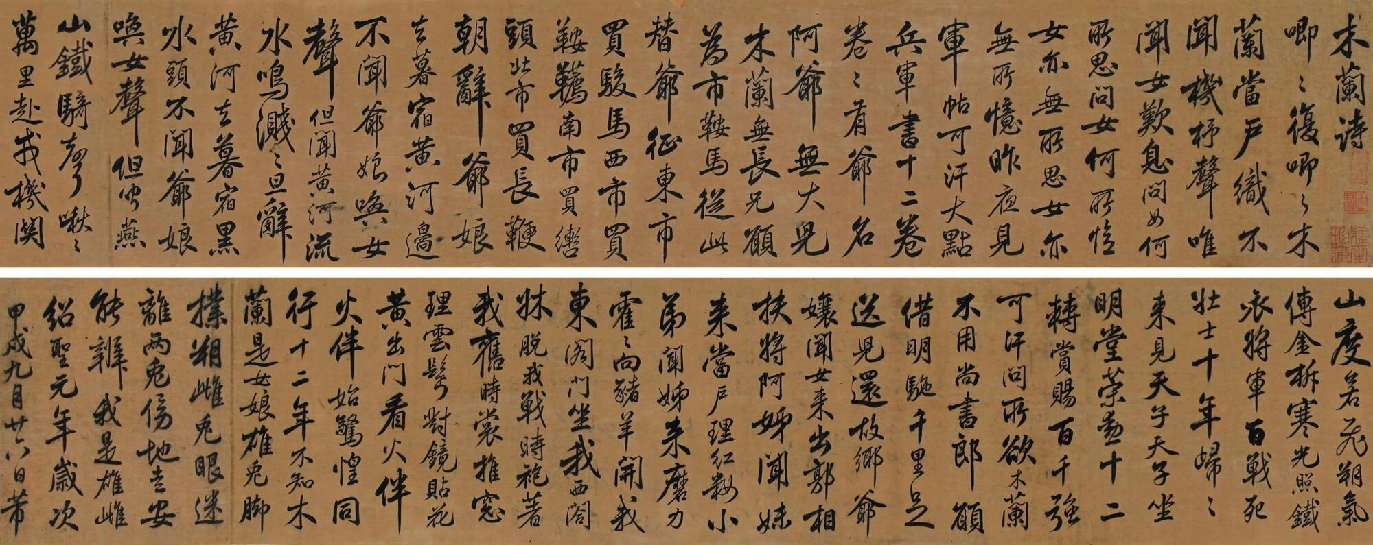 This copy of The Ballad of Mulan was written by Song dynasty calligrapher Mi Fu in 1094 AD (Public domain).