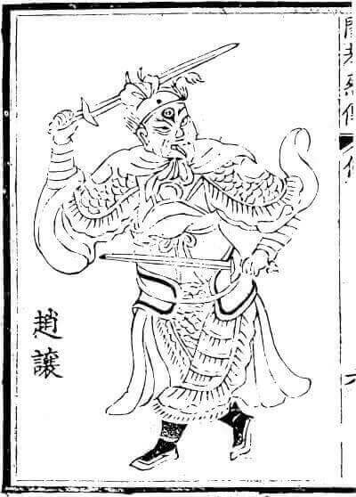 Earth Master. (Although his name is Zhao Rang, he goes by Earth Master for much of the book.) Included as an illustration in an early woodblock printing of Fierce and Filial.