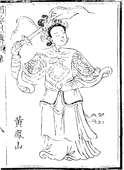 Sorceress Huang Fengshan. Included as an illustration in an early woodblock printing of Fierce and Filial.