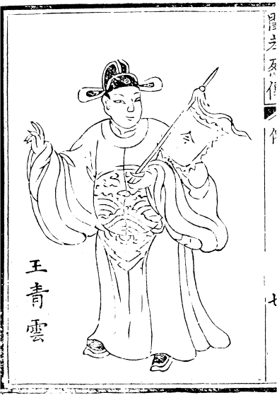 Wang Qingyun, Mulan's fiance. Included as an illustration in an early woodblock printing of Fierce and Filial.