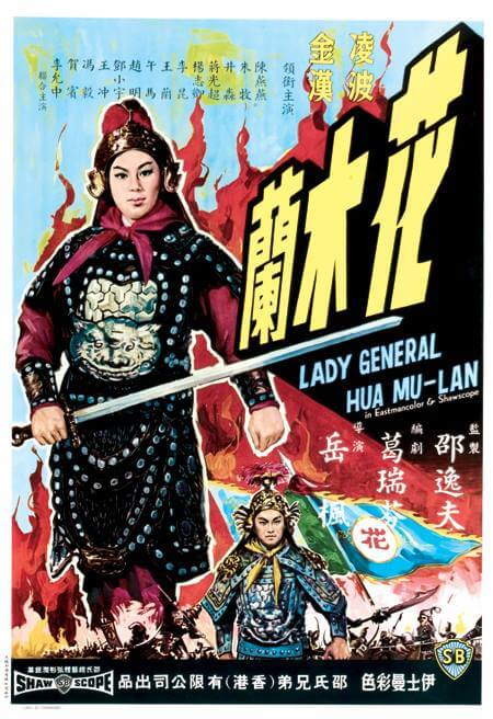 A movie poster for Lady General Hua Mu-Lan. Images are copyright ©1964 Shaw Brothers.