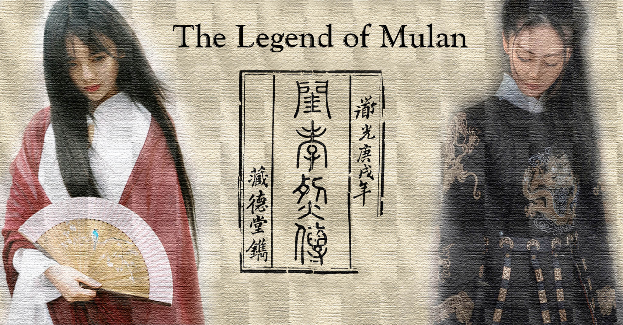 Two modern depictions of Mulan stand in opposition to the title page of the Qing dynasty novel Fierce and Filial. Artwork by Stella Su.