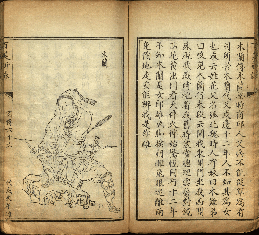 An illustration of Mulan included in a woodblock reprinting of New Poems and Pictures of One Hundred Beauties (c. 1800). The text provides a brief summary of the play Mulan Joins the Army and the Ballad of Mulan.