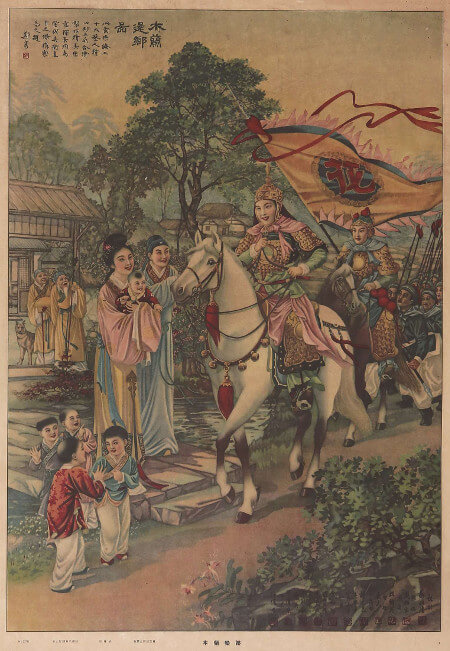 """Mulan Returns in Glory."" This WWII painting was used to inspire all Chinese people, both men and women, to resist Japanese aggression."
