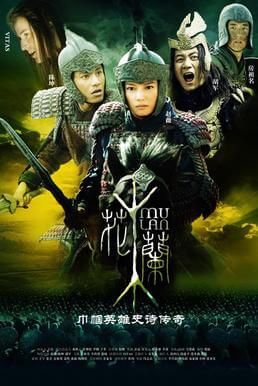 A movie poster for Mulan: Rise of a Warrior. Images copyright ©2009 Starlight International Media, Inc.