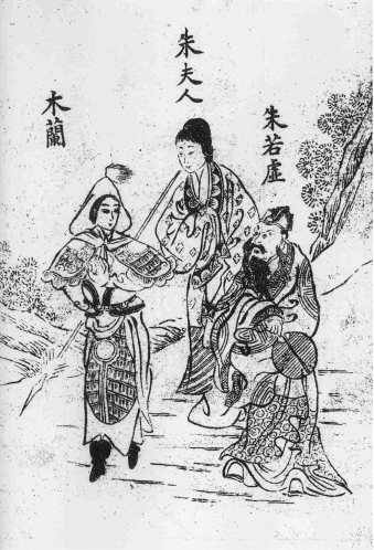 Mulan receives instruction in martial arts from her grandfather as her grandmother looks on. Included in a late woodblock reprinting of The Complete Account of Extraordinary Mulan (Public domain).
