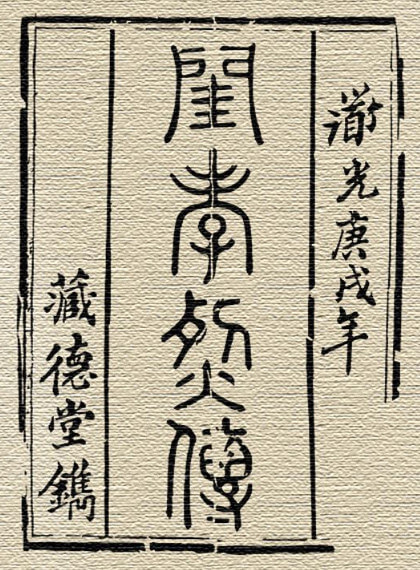 Original cover to the Qing dynasty novel Fierce and Filial